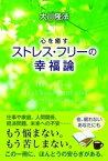 心を癒す ストレス・フリーの幸福論【電子書籍】[ 大川隆法 ]