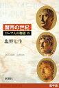 賢帝の世紀──ローマ人の物語[電子版]IX【電子書籍】[ 塩野七生 ]...