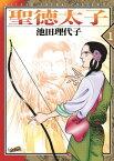 聖徳太子(1)聖徳太子(1)【電子書籍】[ 池田理代子 ]