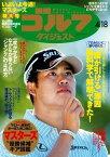 週刊ゴルフダイジェスト 2017年4月18日号【電子書籍】