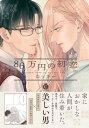 86万円の初恋【特典付き】【電子書籍】[ ロッキー ]