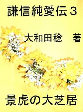 謙信純愛伝 3景虎の大芝居【電子書籍】[ 大和田 稔 ]