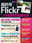 超好用Flickr:1TB雲端空間運用術【電子書籍】[ 手機GOGO編輯部 ]