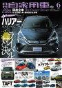 月刊自家用車 2020年 6月号...