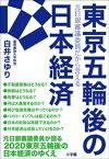 元日銀審議委員だから言える 東京五輪後の日本経済【電子書籍】[ 白井さゆり ]