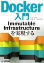 Docker入門Immutable Infrastructureを実現する【電子書籍】[ 松原豊 ]