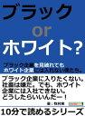楽天Kobo電子書籍ストアで買える「ブラックorホワイト?ブラック企業を見破れてもホワイト企業には入れない僕たち。【電子書籍】[ 牧村実 ]」の画像です。価格は323円になります。