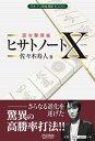 超攻撃麻雀 ヒサトノートX 日本プロ麻雀連盟BOOKS【電子書籍】[ 佐々木 寿人 ]