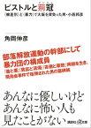 ピストルと荊冠 〈被差別〉と〈暴力〉で大阪を背負った男・小西邦彦【電子書籍】[ 角岡伸彦 ]
