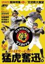 週刊ベースボール 2021年 5/31号【電子書籍】[ 週刊ベースボール編集部 ]