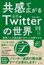 共感で広がる公式ツイッターの世界 東急ハンズ流企業アカウント