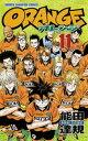 オレンジ 11【電子書籍】[ 能...