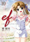 ef-a fairy tale of the two.(10)【電子書籍】[ 雅 樹里 ]