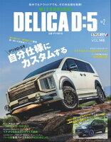 スタイルRV Vol.145 MITSUBISHI DELICA D:5 No.2