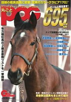 週刊Gallop 臨時増刊号 丸ごとPOG2019〜2020