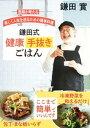 医師が考える 楽しく人生を送るための簡単料理 鎌田式 健康手抜きごはん【電子書籍