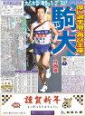 駒大スポーツ(コマスポ)90号【...