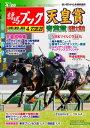 週刊競馬ブック2019年04月22日発売号【電子書籍】