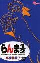 らんま1/2〔新装版〕(37)【電子書籍】[ 高橋留美子 ]