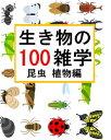 生き物の雑学【100】昆虫 植物編【電子書籍】[ 田中保治 ]