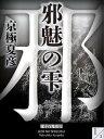 邪魅の雫(1) 【電子百鬼夜行】【電子書籍】[ 京極夏彦 ]