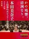 かの残響、清冽なり。 本田美奈子.と日本のポピュラー音楽史 第2巻「声楽」【電子書籍】[ 坪井賢一 ]