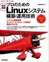 [改訂新版]プロのためのLinuxシステム構築・運用技術【電子書籍】[ 中井悦司 ]