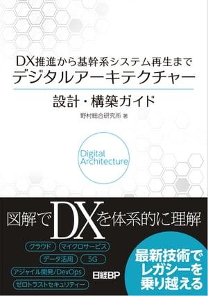 PC・システム開発, その他 DX