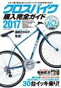 クロスバイク購入完全ガイド201...