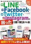 LINE・Facebook・Twitter・Instagramの困ったを1冊で解決する本【電子書籍】[ 三才ブックス ]