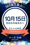 365誕生日占い〜10月15日生まれのあなたへ〜【電子書籍】[ マーク・矢崎 ]