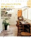 ナチュラルインテリアの家に暮らしたい style2はじめての家づくり特別編集【電子書籍】