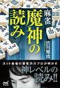 麻雀 魔神の読みマイナビ麻雀BOOKS【電子書籍】[ 渋川 難波 ]