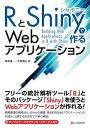 RとShinyで作るWebアプリケーション【電子書籍】[ 梅津雄一 ]