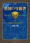 皇国の守護者9 -皇旗はためくもとで【電子書籍】[ 佐藤大輔 ]