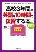 図解 高校3年間の英語を10時間で復習する本