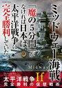 ミッドウェー海戦「魔の5分間」がなければ日本は太平洋戦争に完全勝利していた!【電子書籍】[ コスミック出版編集部 ] - 楽天Kobo電子書籍ストア