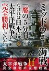 ミッドウェー海戦「魔の5分間」がなければ日本は太平洋戦争に完全勝利していた!【電子書籍】[ コスミック出版編集部 ]