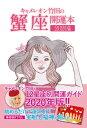 キャメレオン竹田の開運本 2020年版 4 蟹座【電子書籍】[ キャメレオン竹田 ]