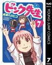 ピンク先生 7【電子書籍】[ 貞...