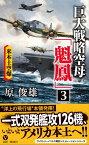 巨大戦略空母「魁鳳」(3) 米本土空爆【電子書籍】[ 原俊雄 ]