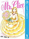 Mr.Clice 1【電子書籍】[ 秋本治 ]