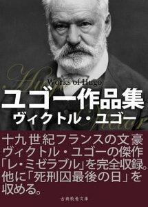 ヴィクトル・ユゴー作品集【電子書籍】[ ヴィクトル・ユゴー ]