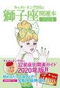 キャメレオン竹田の開運本 2020年版 5 獅子座【電子書籍】[ キャメレオン竹田 ]