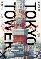 東京タワー・レストラン(新潮文庫nex)