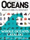 OCEANS(オーシャンズ) 2017年3月号【電子書籍】