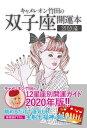 キャメレオン竹田の開運本 2020年版 3 双子座【電子書籍】[ キャメレオン竹田 ]