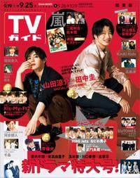 TVガイド 2020年 9月25日号 関東版【電子書籍】[ 東京ニュース通信社 ]