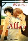Affair [アフェア]【電子書籍】[ 鹿乃しうこ ]
