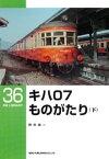 キハ07ものがたり(下)【電子書籍】[ 岡田誠一 ]
